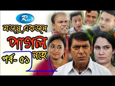 Mojnu Akjon Pagol Nohe | Ep- 51 | Chanchal Chowdhury | Bangla Serial Drama 2018 | Rtv