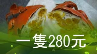 網購處女蟳/台南美食/一分鐘影片/台南食讚家/岳棒海鮮