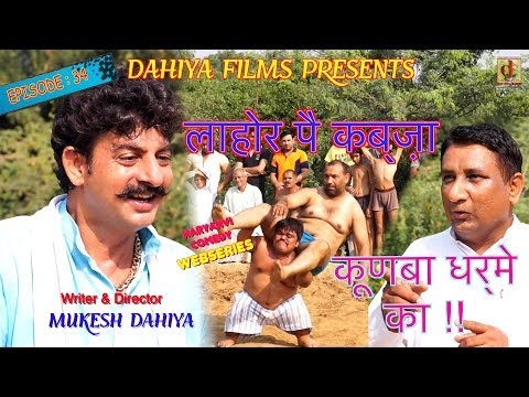 KUNBA DHARME KA | Episode: 34 लाहोर पै कब्ज़ा(Lahore Pei Kabza ) | MUKESH DAHIYA Comedy |
