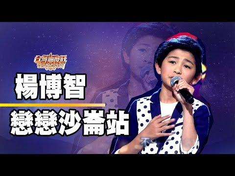 楊博智-戀戀沙崙站【台灣那麼旺 NO.1】2020.3.21