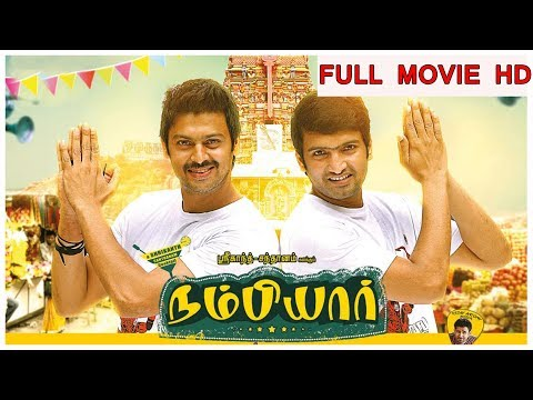 Nambiyaar Full Movie HD | Srikanth | Santhanam | Sunaina | Vijay Antony