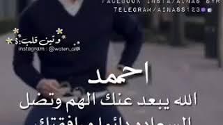 حاﻻت واتس اب عن اسم احمد