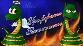 Граффити Вконтакте - Правда о Рае и Аде (Speed paint)(, 2013-10-07T16:48:05.000Z)