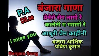 😄Premero rog lago re 😍प्रेमेरो रोग लागो रे,,Banjara sad Song,,Pravin_Kumar