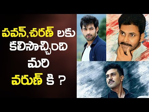 Will it work out for Varun Tej like it did for Pawan Kalyan and Ram Charan ? || Indiaglitz Telugu
