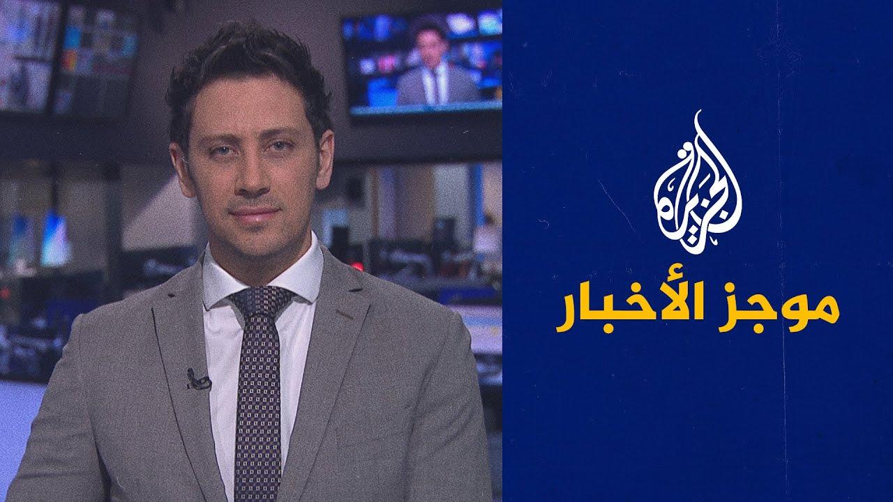 موجز الأخبار - الثالثة صباحا 23/04/2021  - نشر قبل 7 ساعة