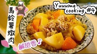 【做菜】普遍的日本家庭料理!馬鈴薯燉肉★肉じゃがの作り方|YuuumaTV