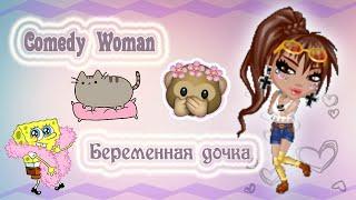 ◄Comedy Woman ► Беременная дочка◄ С озвучкой ►Аватария ◄