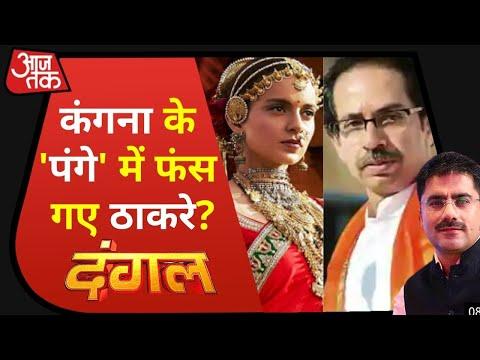 राउत की गाली स्वीकार, कंगना के 'तू' पर FIR? | Dangal with Rohit Sardana