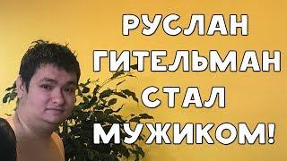 ХИККАН №1   РУСЛАН ГИТЕЛЬМАН ЛИШИЛСЯ ДЕВСТВЕННОСТИ   БАБУЛЯ ХИККАНА