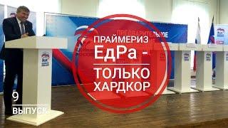 видео В Ростовской области пройдет предварительное голосование за кандидатов в депутаты от «Единой России»