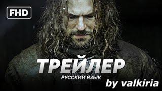 Викинг 2016 трейлер,by Валькирия