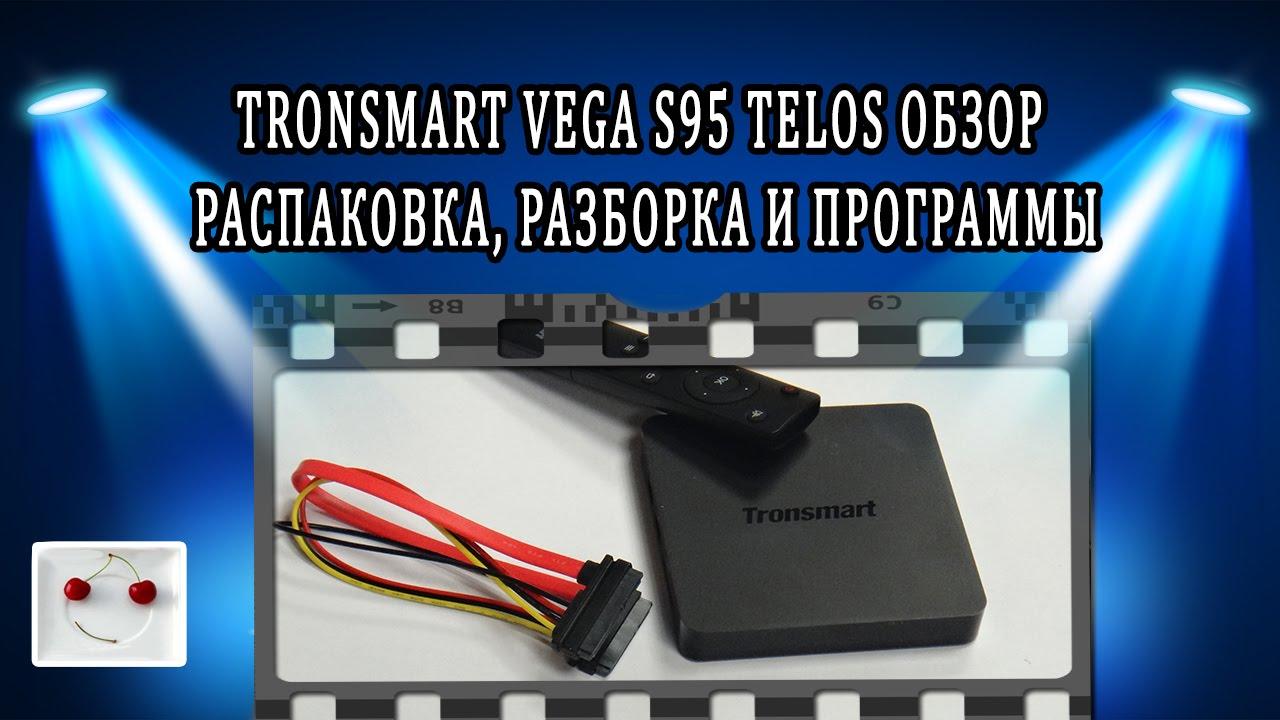 Tronsmart Vega S95 Pro - YouTube