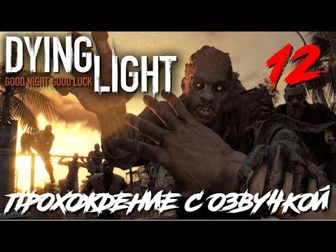 Dying Light ПРОХОЖДЕНИЕ С РУССКОЙ ОЗВУЧКОЙ #12 Спирт для родов