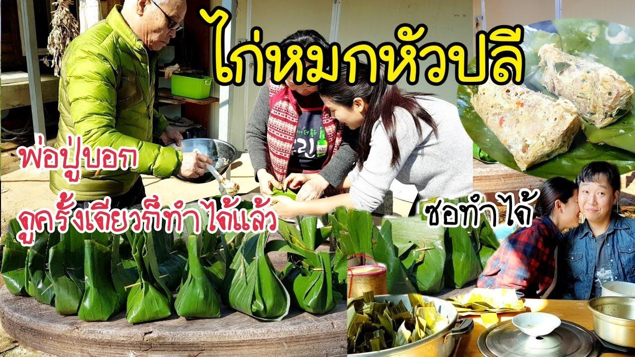 ทำไก่หมกหัวปลีที่เกาหลี EP.302 ทุกคนช่วยทำอาหารไทย (พ่อปู่บอก ดูครั้งเดียวก็ทำได้เเล้ว)