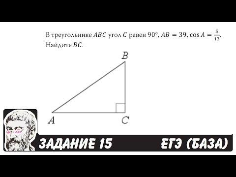 🔴 В треугольнике ABC угол C равен 90°, AB=39 ... | ЕГЭ БАЗА 2018 | ЗАДАНИЕ 15 | ШКОЛА ПИФАГОРА