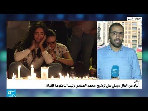 لبنان: أنباء عن اتفاق مبدئي على ترشيح محمد الصفدي لرئاسة الحكومة  - نشر قبل 56 دقيقة