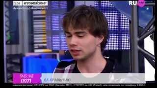 Александр Рыбак - Стол Заказов 05.06.2015.