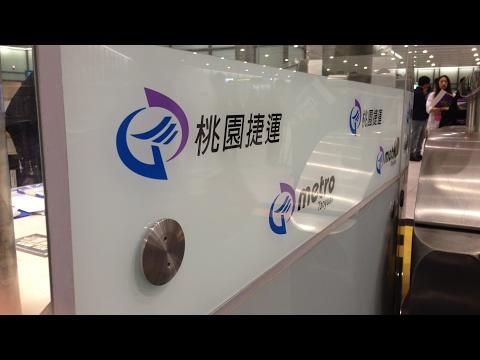 桃園大眾捷運 桃園大眾捷運 Taoyuan Metro TPE airport to Taipei