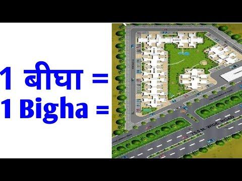How to Convert Bigha to Square Feet | 1 Bigha | How many Sqft in 1 Bigha