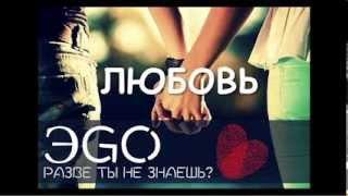 ЭGO - Разве ты не знаешь
