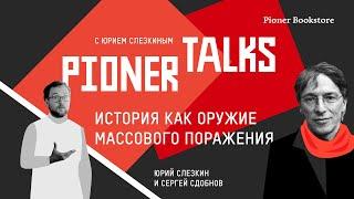 Pioner Talks с Юрием Слезкиным — «Дом правительства», революция, канонические поэты