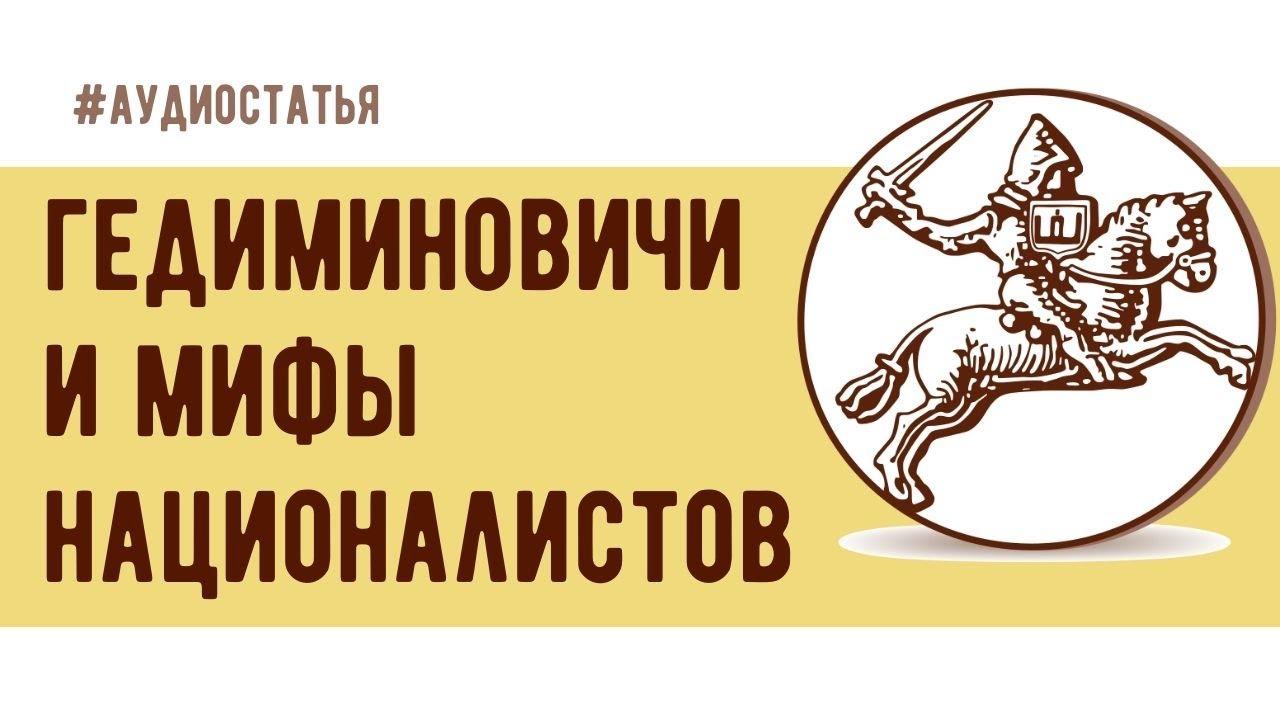 Литовские князья на русской службе