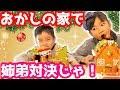 【クリスマス】お菓子の家くじ引き対決~~!アメリカのキャンディーでデコりまくれ!