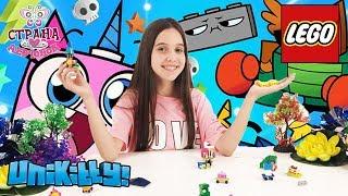 ЛЕРА та ЛЕГО: розпакування набору LEGO ЮНИКИТТИ! Частина 2.