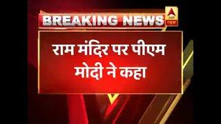 अयोध्या विवाद पर पीएम मोदी का सबसे बड़ा बयान, कहा- राम मंदिर पर अध्यादेश नहीं लाएगी सरकार