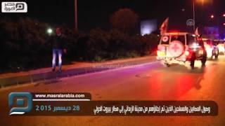 مصر العربية | وصول المصابين والمسلحين الذين تم إجلاؤهم من مدينة الزبداني إلى مطار بيروت الدولي