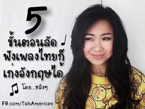 """5 ขั้นตอนลัด ♫ ฟัง""""เพลงไทย"""" ก็เก่ง """"ภาษาอังกฤษ"""" ได้ ♫"""