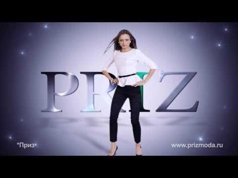 Модная одежда Priz зима 2013/2014
