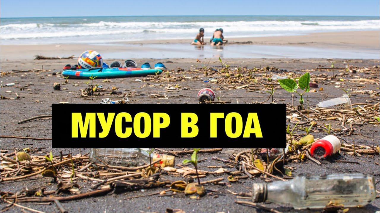 Грязный пляж в Гоа. Мы такого не ожидали. Ашвем Гоа октябрь 2020 #goa #india #arambol