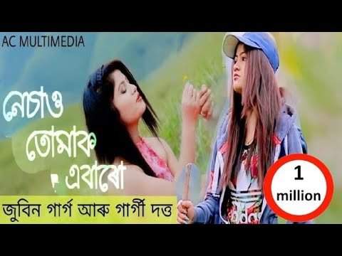 Nesau Tumak Ebaru - Zubeen Garg | Gargi Dutta | Official Video | New Assamese Hit Song 2018