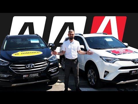 Hyundai Santa Fe и Toyota RAV4 в ААА Моторс Автомобили с пробегом