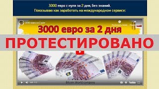 Компания Bitcoin World и Александр Соловьёв Помогут Зарабатывать 3000 Евро за 2 Дня? Честный Отзыв | Заработать Евро на Автомате