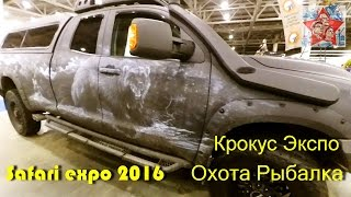 Охота Рыбалка 2016 в Крокус Экспо. Safari Expo. 20-я международная выставка..