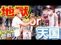 【天国or地獄】しばゆーが原宿のヤンキーと自腹高額ジャンケン!!