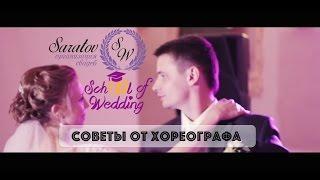 School of Wedding советы от хореографа на свадьбу