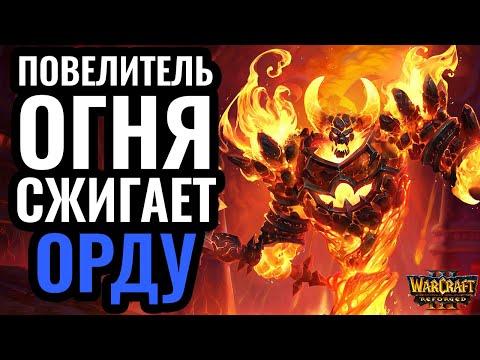 Гражданская война в ОРДЕ. Infi vs Fly100% (ORC) [Warcraft 3 Reforged]