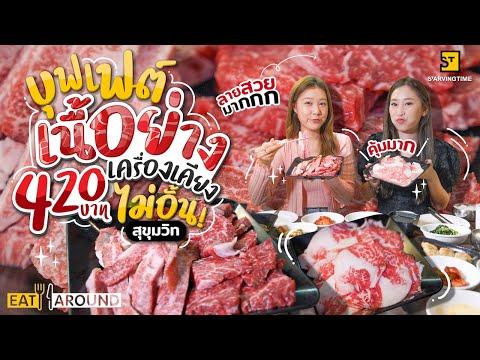 สายเนื้อต้องกรี๊ด! เนื้อย่าง 3 อย่าง กินไม่อั้น จ่ายแค่ 420 บาท!!! | EatAround EP.251