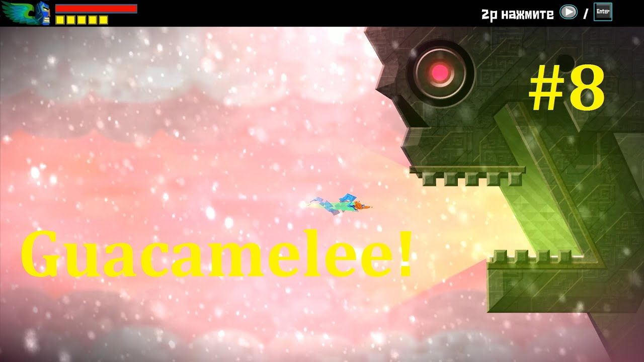 Guacamelee! Прохождение ► Храм Клааки #8