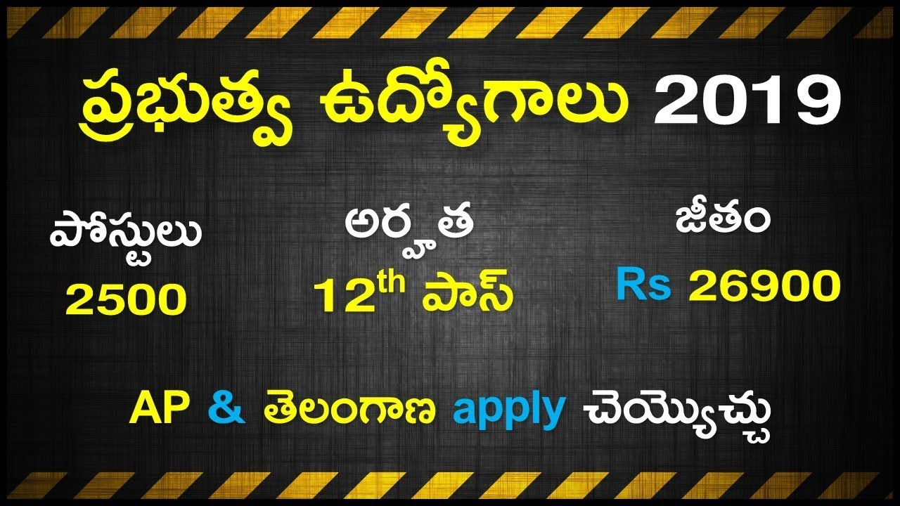 Navy Sailor Job Notification 2019 in Telugu for Intermediate Pass| Govt  Jobs in Telugu 2018
