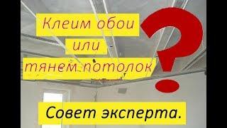 видео натяжные потолки в Калужской области