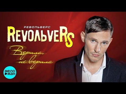 RevoЛЬveRS - Верила не верила