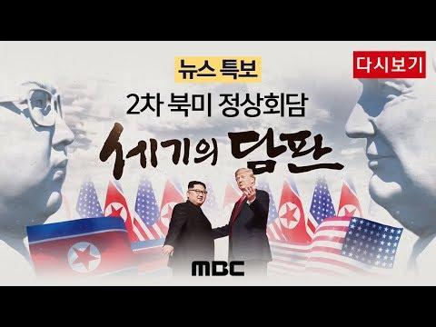 [LIVE] MBC 뉴스특보 제2차 북미정상회담 (2019년 02월 28일)