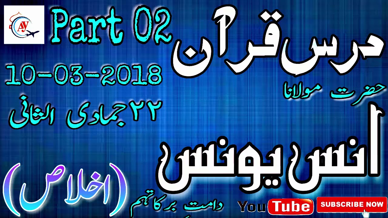 Darse Quran & Bayan || Part 02 || Moulana Anas Younus || 10-03-2018