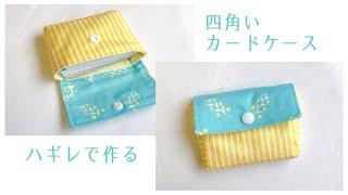 【ハギレで作れる】四角いカードケースの作り方 / ファスナーなし / ミニポーチ