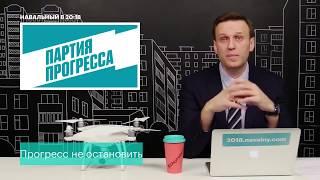 Навальный про регистрацию своей партии